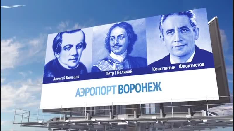 Великие имена России: аэропорт Воронеж