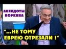 Зал лежал от смеха Путина знаешь? Андрей Норкин Анекдоты на Место встречи