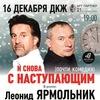 """16 декабря   """"С наступающим!""""   Новосибирск"""