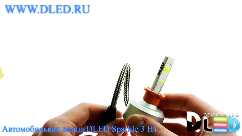 Автомобильные лампы DLED Sparkle 3 H1