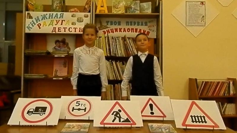 Губанова Ярослава и Леонтьев Артем. Стихи о дорожных знаках