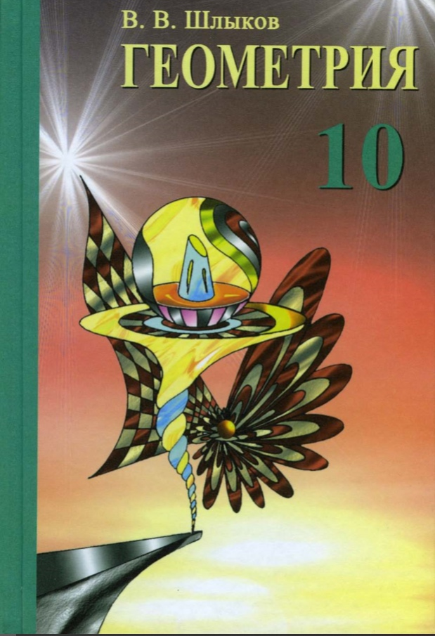 10 класс Геометрия