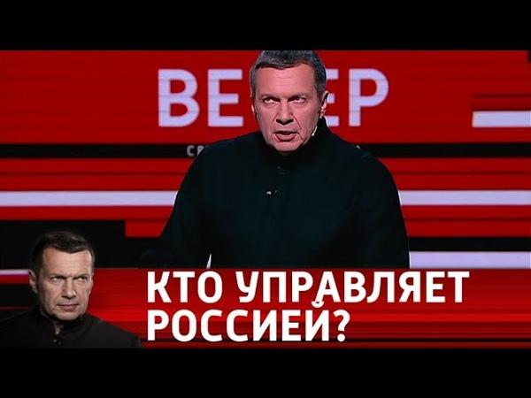 Лидеры России: кто управляет страной? Вечер с Владимиром Соловьевым от 18.10.18