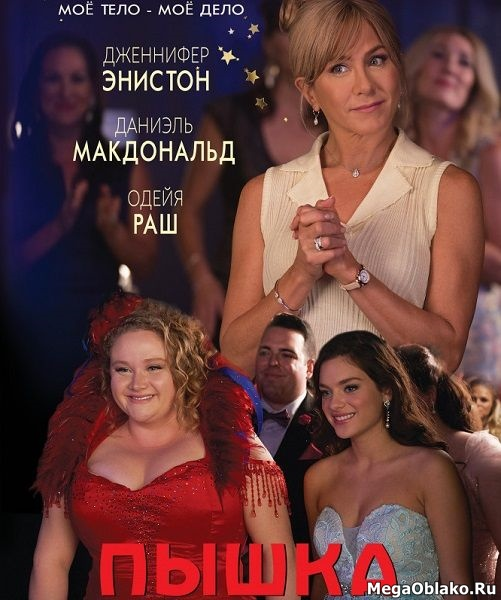 Пышка / Dumplin' (2018/WEB-DL/WEB-DLRip)