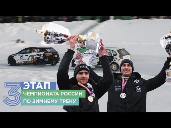 Дружная команда AG Team взяла штурмом 3 этап Чемпионата России по зимнему треку, Набережные Челны