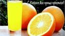 Апельсиновая наливка ОРАНЧЕЛЛОГульнем бабонькиКексик