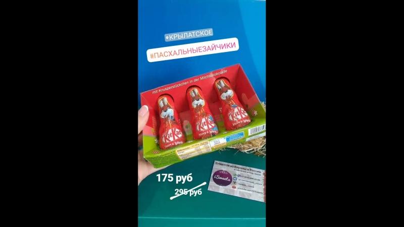 Пасхальные зайчики KitKat