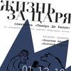 """Спектакль """"Жизнь за царя"""" 01/12!"""