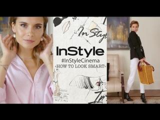 #InStyleCinema: 3 образа в стиле smart casual