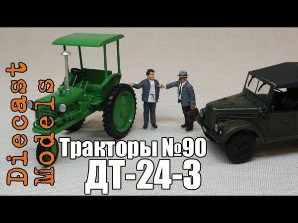Трактор ДТ-24-3 хлопководческий, масштабная модель 1/43, журналка ТРАКТОРЫ №90