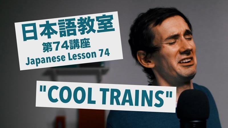 Advanced Japanese Lesson 74 / 上級日本語:第74講座