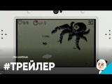 Трейлер I.F.O для New Nintendo 3DS