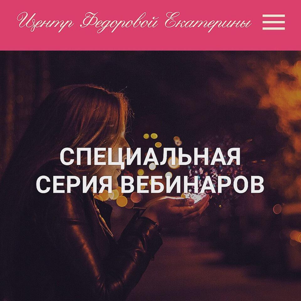 СЕРИЯ ЛЕТНИХ ВЕБИНАРОВ