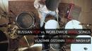 RUSSIAN POP vs. WORLDWIDE ROCK SONGS / VLADIMIR OSTANIN DRUM MASH-UP