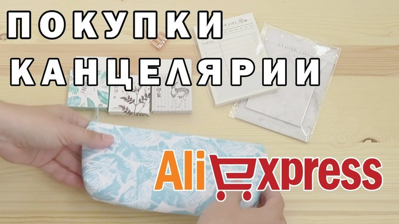 КАНЦЕЛЯРИЯ С ALIEXPRESS №1 | Удачные покупки канцелярии!
