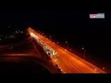 Рыцари дорог на рассвете проехали по Крымскому мосту (видео с квадрокоптера)