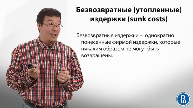 4.5 Издержки фирмы глазами экономиста (2) — Игорь Ким