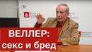 СЕКС БРЕД И ПОЛИТИКА Михаил Веллер 09 04 2019
