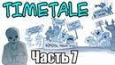 TIMETALE RUS (Undertale comic dub) (7 часть) (Андертейл комикс)