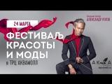 Александр Рогов в ТРЦ АКВАМОЛЛ