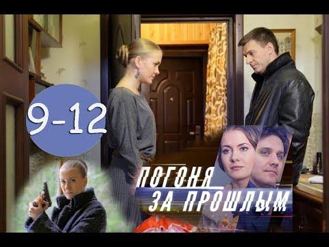 Увлекательный детективный Фильм,ПОГОНЯ ЗА ПРОШЛЫМ,серии 9-12,про девушку в полиции