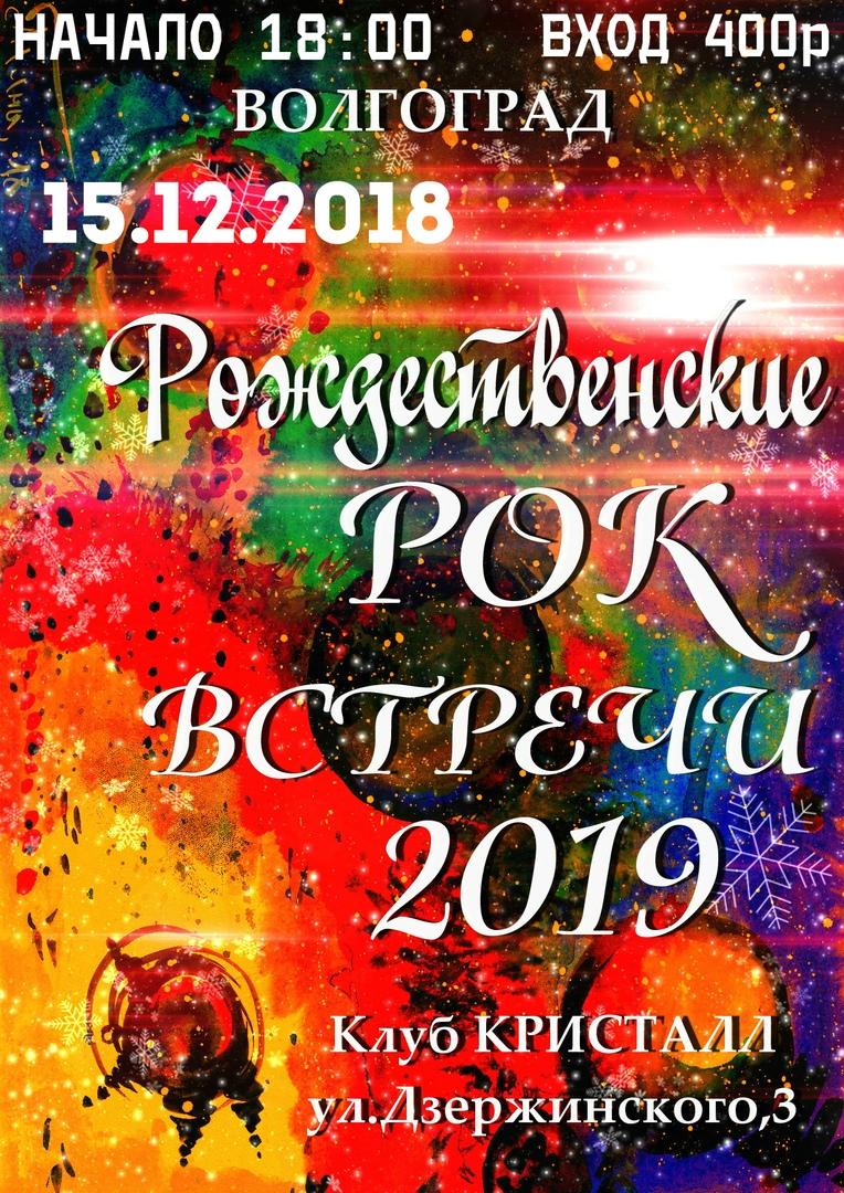 Афиша Волгоград РОЖДЕСТВЕНСКИЕ РОК ВСТРЕЧИ 2019
