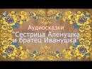 Русская народная сказка. Сестрица Аленушка и братец Иванушка. Аудиосказка