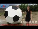 Футбольный мяч из ПВХ изготовлено ООО ЭСТ Краснодар