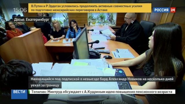Новости на Россия 24 • Бард Новиков, находящийся под подпиской о невыезде, улетел отдыхать в Эмираты