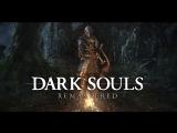 [Стрим] Dark Souls: Remastered