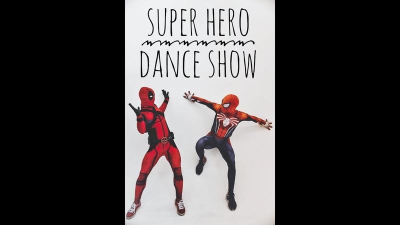 Танцующий Человек паук и Deadpool.