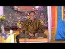 Геше Джампа Тинлей Бодхичитта Заречье 2011 Часть 16