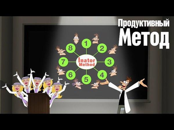 Финес и Ферб - Продуктивный метод! HD
