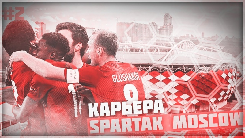 FIFA 18   КАРЬЕРА ЗА СПАРТАК ● 2   МОСКОВСКОЕ ДЕРБИ!