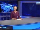Вести Тула. Эфир от 10.09.2018 (20.45) - Россия Сегодня
