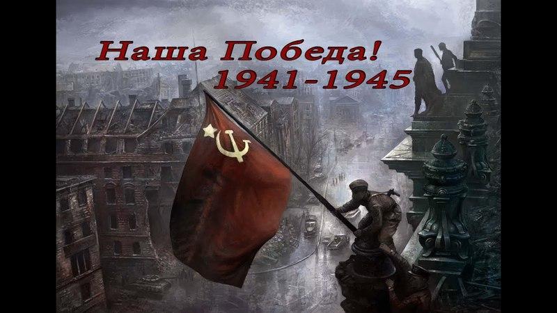 Нашей Победы! 1941-1945 | Our Victory! 1941-1945