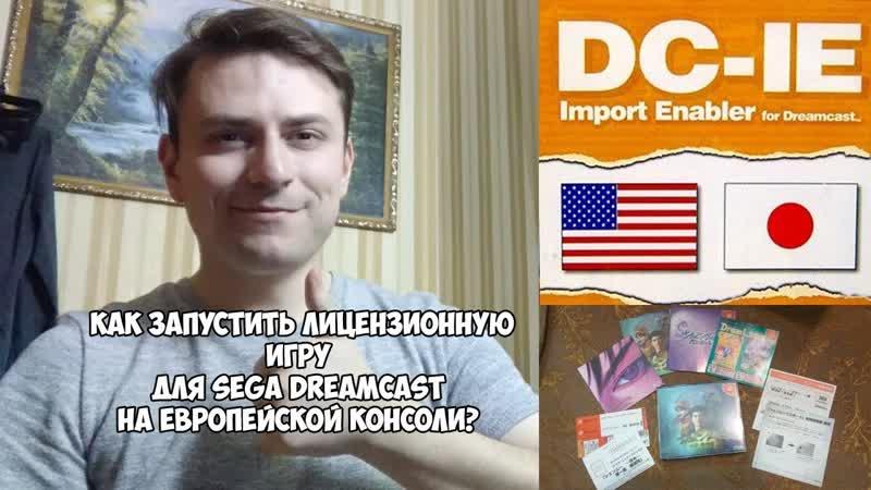 [ТУТОРИАЛ] Как запустить лицензионную игру для Sega Dreamcast на европейской консоли?