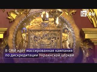 Патриарх Кирилл заявил о давлении на УПЦ со стороны Киева