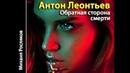 Леонтьев Антон – Обратная сторона смерти_Росляков М_аудиокнига,детектив,2018,1-4