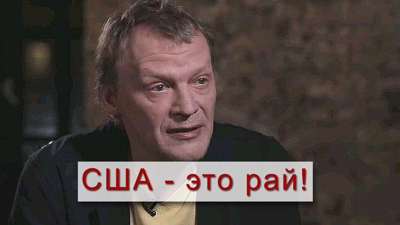 Алексей Серебряков плохо знает США