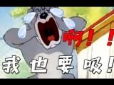 【Tom&Jerry】要吸旺仔牛奶啊啊啊啊啊!!!!!!!