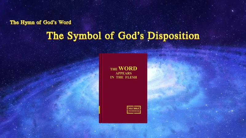 A Hymn of Gods Word The Symbol of Gods Disposition | The Church of Almighty God
