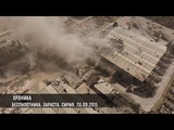 Drone footage HD of Syrian airstrike against ISIS in Syria