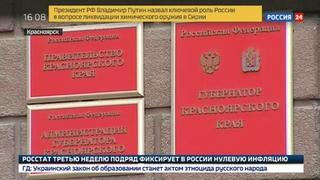 Новости на Россия 24 • Красноярский губернатор: три года не прошли даром