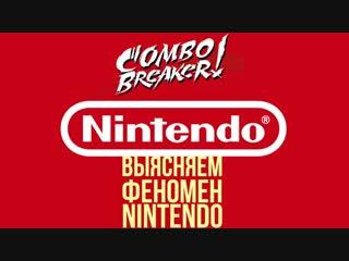 Выясняем феномен Nintendo (отключили электричество в конце)