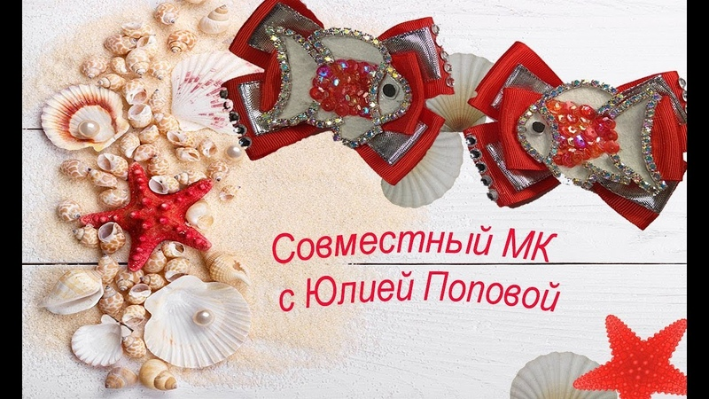 💥 НОВИНКА В КАНЗАШИ 💥 🐠 БАНТИКИ С ФЕТРОВЫМИ РЫБКАМИ🐠 Совместное Мк с Канзаши от Юляши 🐠 NOSOVA