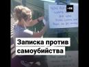 Девушка спасла самоубийц записками со словами поддержки