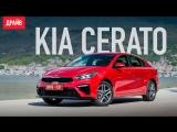 Kia Cerato — тест-драйв Кирилла Васильева