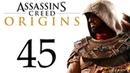 Assassin's Creed: Истоки - Подделки из Сивы, Нападение мятежников, Золото Себека [ 45] побочки | PC