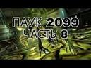 ПАУК 2099 VS СКОРПИОН - Spider Man Shattered Dimensions Часть - 8